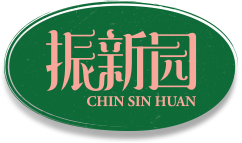 Chin Sin Huan 振新园 - Handmade Pau 手工包